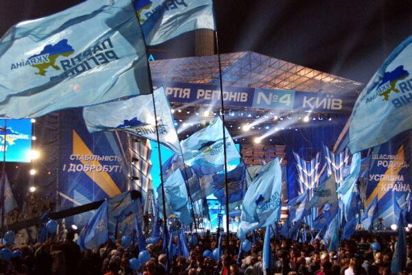 Сторонники Партии регионов Украины