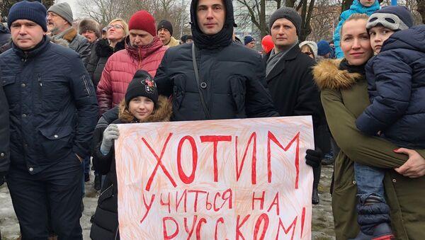 Участники акции в Риге против перевода школ национальных меньшинств на латышский язык. 10 марта 2018