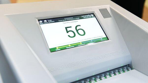 Электронная урна для голосования на избирательном участке в Москве в ходе выборов президента РФ. 18 марта 2018