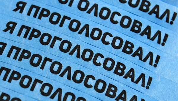 Браслеты для тех, кто проголосовал на выборах президента РФ