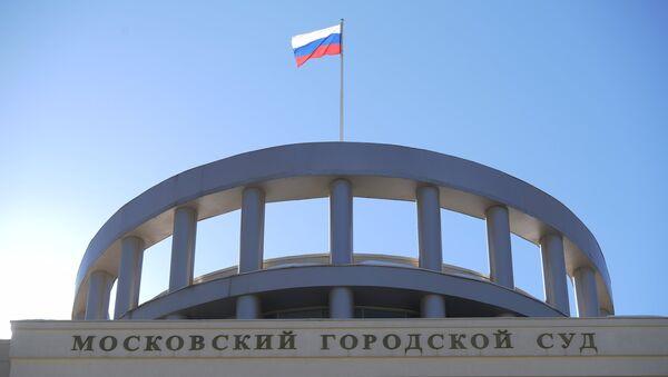 Здание Московского городского суда