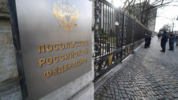 Табличка посольства Российской Федерации в Берлине. Архивное фото