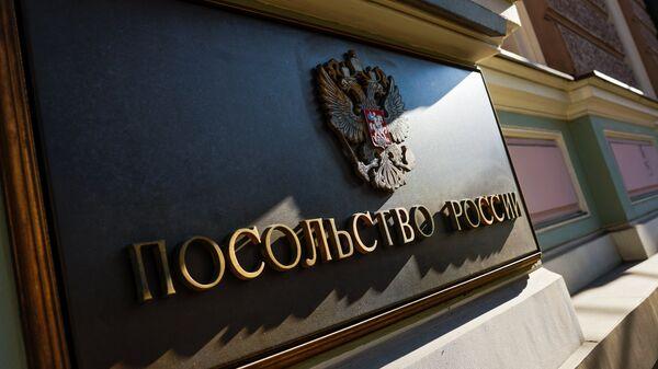 Табличка на здании посольства России в Риге