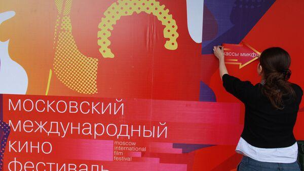 Подготовка к ММКФ в Москве