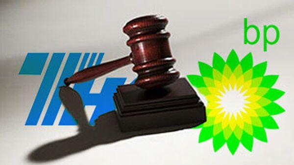 Суд рассмотрит жалобу на мировое соглашение менеджеров и руководства ТНК-ВР