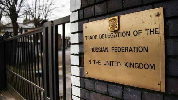Табличка на здании Торгового представительства РФ в Великобритании