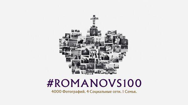 Проект RT #Romanovs100