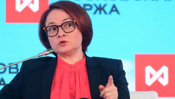 Председатель Центрального банка РФ Эльвира Набиуллина на Биржевом форуме 2018. 10 апреля 2018