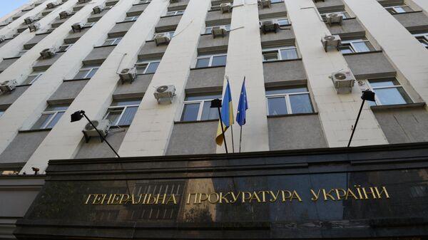 Здание Генеральной прокуратуры Украины в Киеве