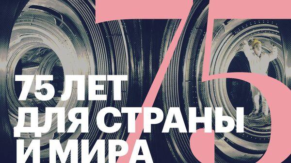 История Курчатовского института