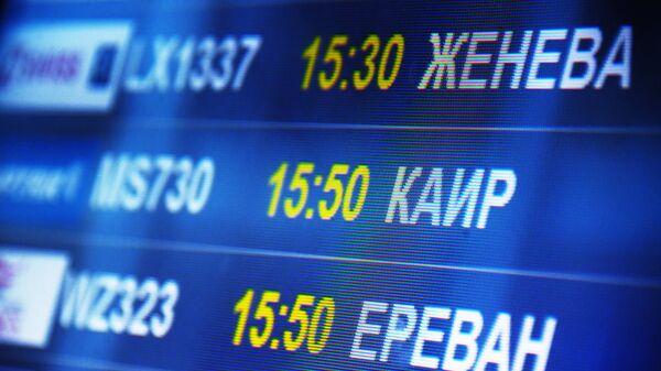 Информационное табло в аэропорту Домодедово, куда прибывает первый за 2,5 года самолет авиакомпании EgyptAir из Каира. 11 апреля 2018