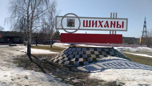 Город Шиханы в Саратовской области