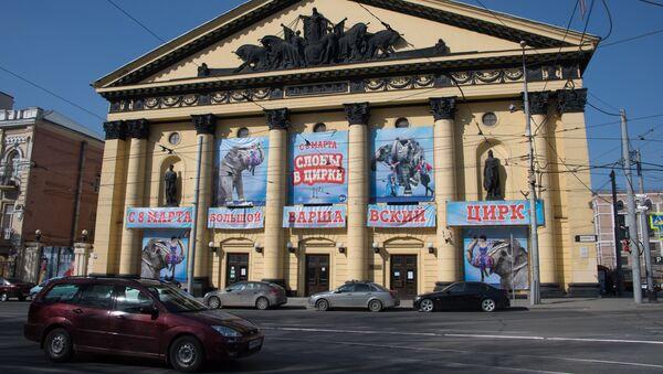 Ростовский государственный цирк. Архивное фото