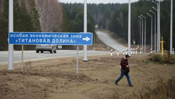 Дорожный указатель особой экономической зоны Титановая долина в Верхней Сальде Свердловской области. Архивное фото