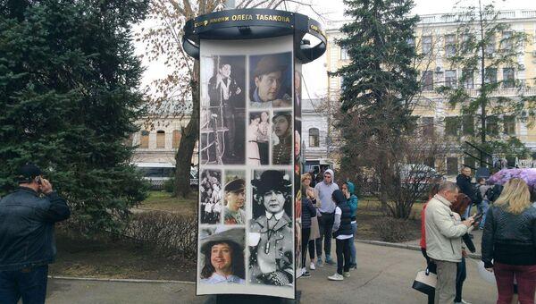 Информационная стела при входе в сквер Олега Табакова в центре Саратова