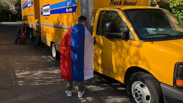 Российские дипломаты покидают консульство РФ в Сиэтле