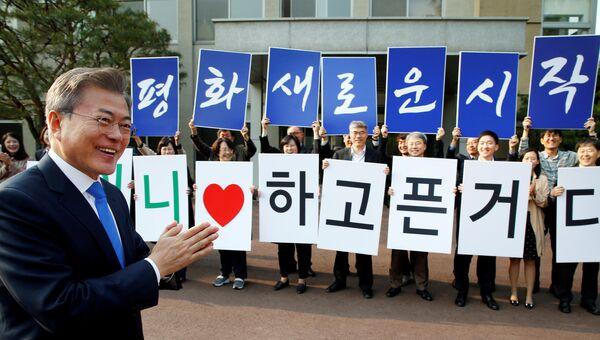Лидер Южной Кореи Мун Чжэ Ин