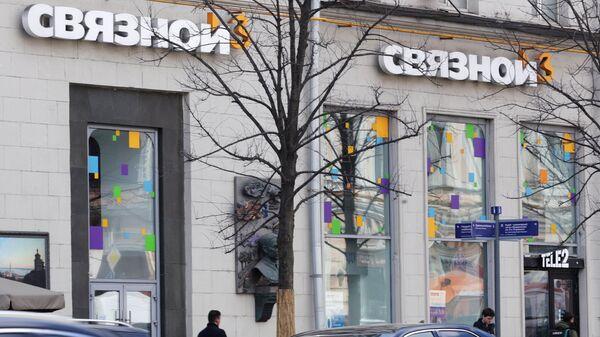 Офис компании Связной в Москве. Архивное фото