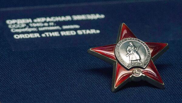 Орден Красной Звезды. Архивное фото
