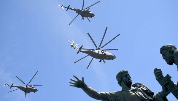 Тяжелый транспортный вертолёт Ми-26 и многоцелевые вертолёты Ми-8АМТШ на военном параде, посвященном 73-й годовщине Победы в ВОВ