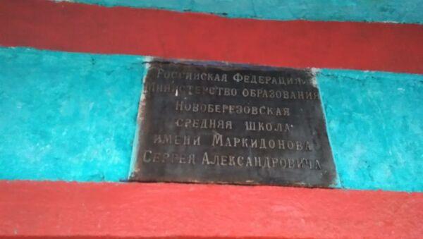 Памятная доска на школе с именем погибшего Сергея Маркидонова