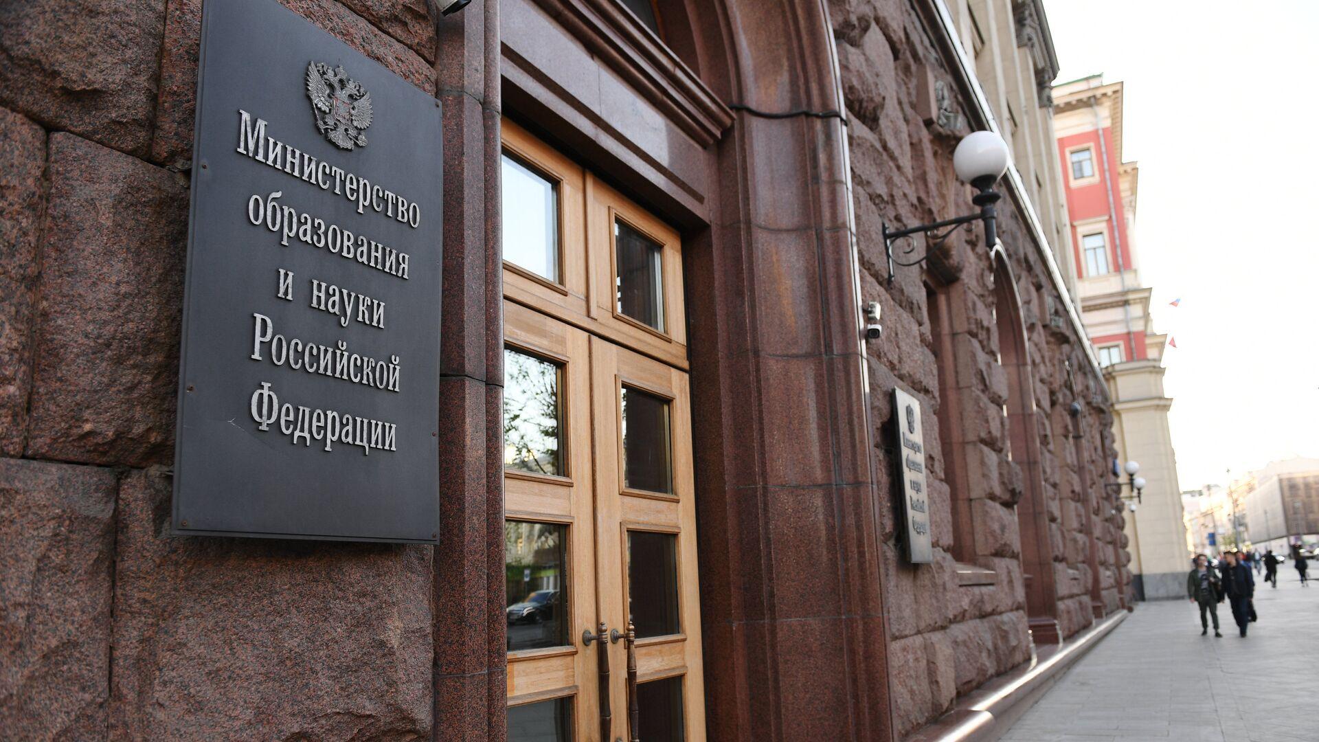 Вход в здание министерства образования и науки РФ - РИА Новости, 1920, 29.09.2020