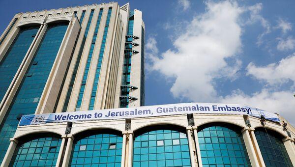 Здание посольства Гватемалы в Иерусалиме. 15 мая 2018