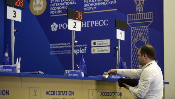Аккредитация участников перед началом Санкт-Петербургского международного экономического форума-2018