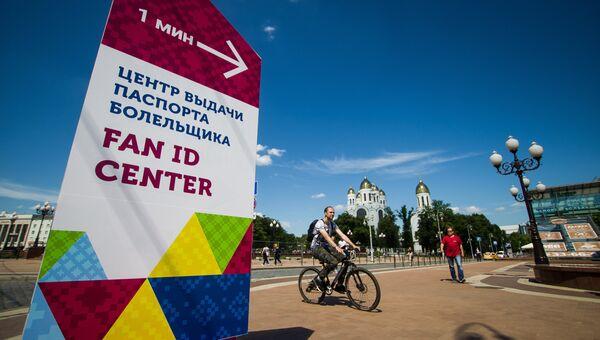 Информационный щит, установленный в Калининграде к ЧМ-2018 по футболу