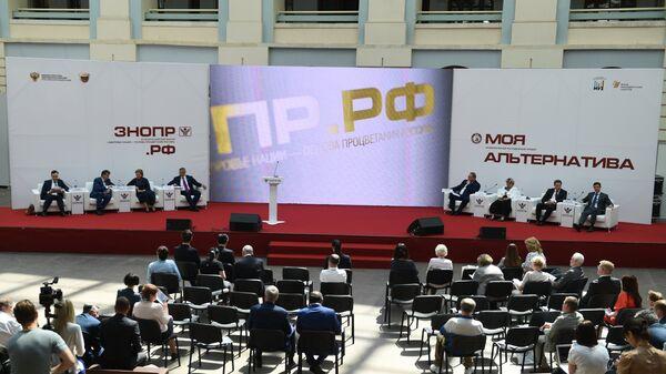 Всероссийский форум Здоровье нации