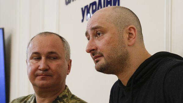 Брифинг СБУ с участием российского журналиста Аркадия Бабченко в Киеве. Архивное фото