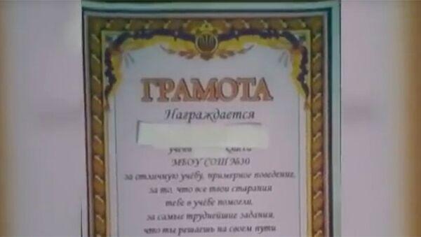 Грамота с гербом Украины