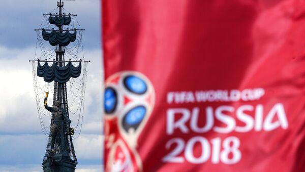 Флаг с символикой чемпионата мира по футболу 2018 на фоне памятника Петру I в Москве