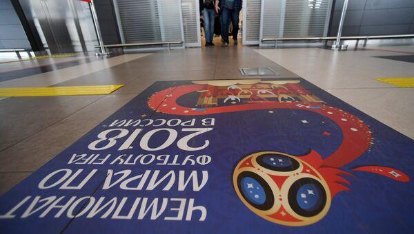 Баннер с символикой чемпионата мира по футболу FIFA 2018 в Международном аэропорту Казань