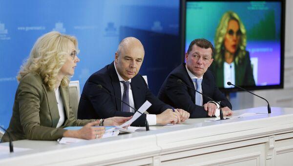 Татьяна Голикова, Антон Силуанов и Максим Топилин на пресс-конференции по итогам совещания по вопросам изменения в пенсионной и налоговой системах. 14 июня 2018