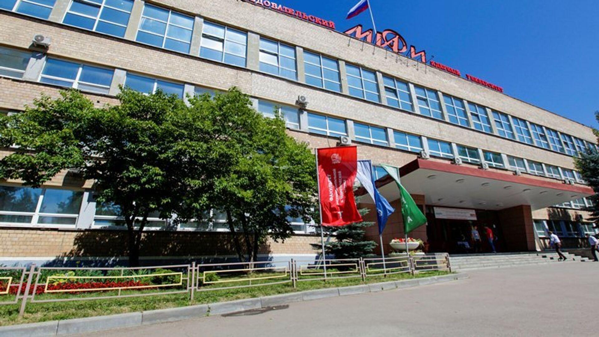 Национальный исследовательский ядерный университет МИФИ - РИА Новости, 1920, 20.07.2020