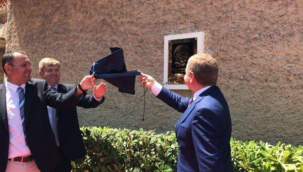 Во Франции открыли мемориальную доску в память о Гагарине