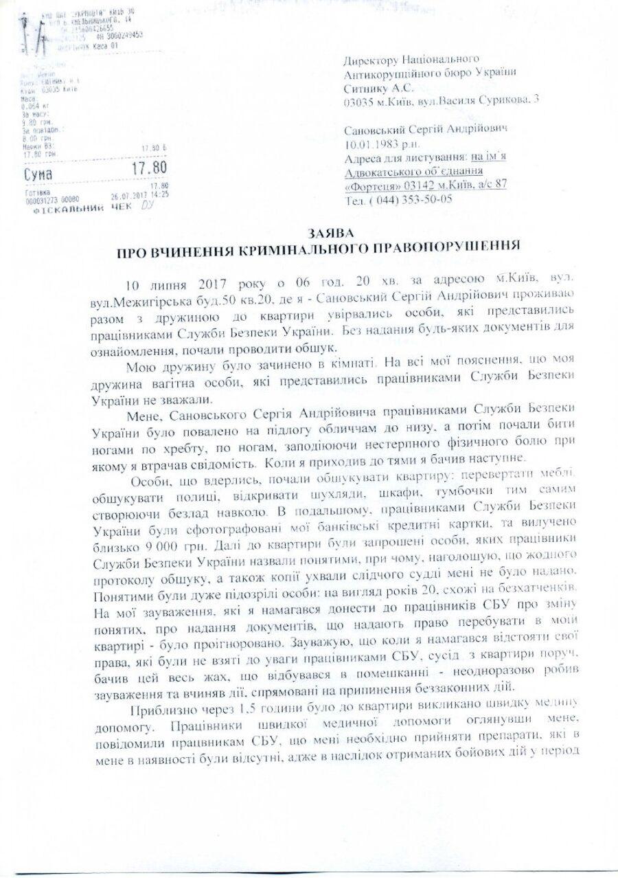 Заявление Сергея Сановского в Национальное антикоррупционное бюро Украины (НАБУ) по поводу похищения и пыток сотрудниками СБУ