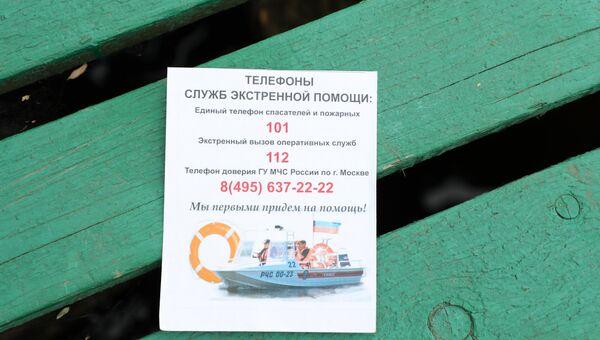 Памятка с правилами безопасного поведения в зонах для купания