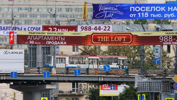 Рекламные растяжки над проезжей частью на Садовом кольце в Москве