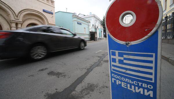 У здания посольства Греции в Москве. Архивное фото