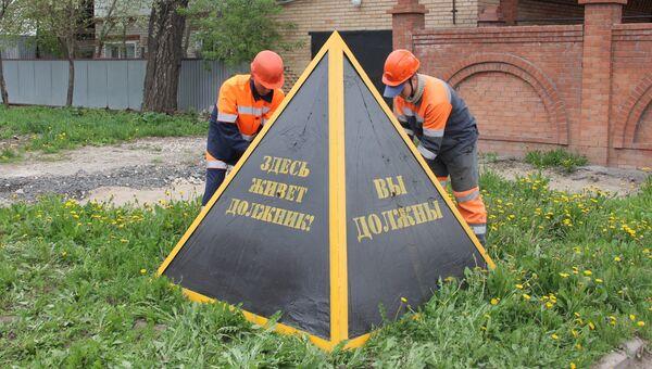Пирамида позора перед домом должника в частном секторе Железнодорожного района в Самаре