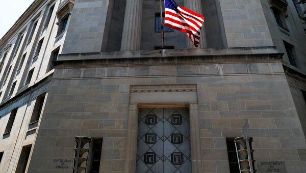 Здание министерства юстиции США в Вашингтоне. Архивное фото