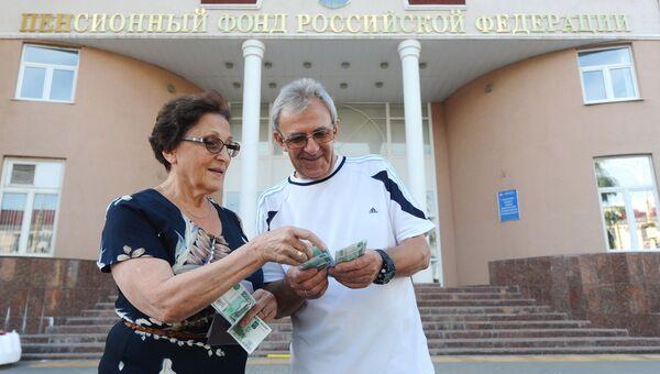 Пенсионеры возле отделения пенсионного фонда России. Архивное фото