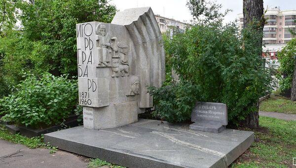 Могила художника Игоря Грабаря
