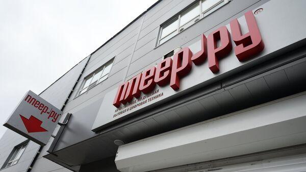 Вывеска интернет-магазина цифровой техники Плеер.ру