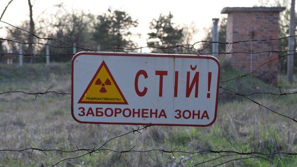 Предупреждающая табличка на территории зоны отчуждения ЧАЭС