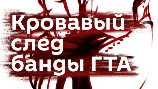Кровавый след банды ГТА