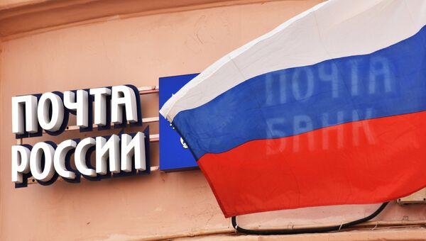 Вывеска Почты России. Архивное фото