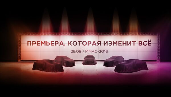 Баннер Премьера, которая изменит все компании АвтоВАЗ